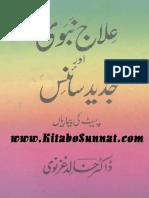 Ilaje Nabwi Aur Jadeed Science Pait Ki Bemariyan