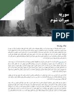 سوریه، میراث شوم