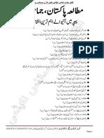 مطالعہ پاکستان پوزیشن وننگ سوالات جماعت نہم