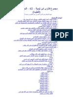 مجموع فتاوى ابن تيمية - 02