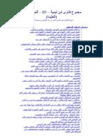 مجموع فتاوى ابن تيمية - 03