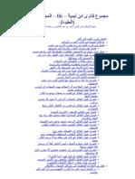 مجموع فتاوى ابن تيمية - 06