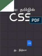 Eliya Tamil Css