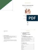 269865456-Джалаледдин-Руми-Дорога-Превращений.pdf