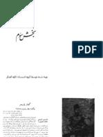 Tarikh Mashroteh Iran j2 Goftar11