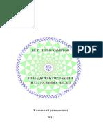 Ишмухаметов Ш.Т. - Методы Факторизации Натуральных Чисел - 2011