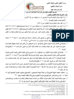 -2015-2016.pdfضوابط التقديم للدراسات العليا داخل العراق .pdf