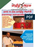 Tamil Arasu_18web