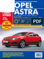Opel Astra H in Rusa 2004
