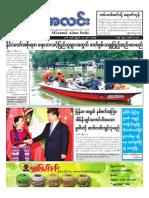 Myanma Alinn Daily_ 20 August 2016 Newpapers.pdf