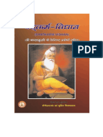 Shatkarm Vidhan Book by Sri Yogeshwaranand Ji & Sumit Girdharwal Preview ( best book on tantra )
