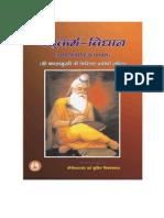 Shatkarm Vidhan Book by Sri Yogeshwaranand Ji & Sumit Girdharwal Preview ( best book on tantra )