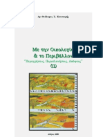 ΙΙ- Οικολογία και Περιβάλλον:Περιηγήσεις, Περιπλανήσεις Απόψεις