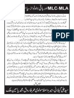Poster letter in  Urdu/English to Pro Indian Kashmiri politicians MLAs, MLCs