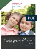 guide-parents-1st-grade-2015