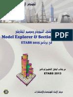 مستكشف النموذج ومصمم المقاطع ـ عماد درويش.pdf