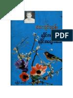 ရခိုင္ကဗ်ာနန္ ့ရခိုင္အေတြးအေခၚ - စံေက်ာ္ထြန္း.pdf