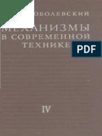 artobolevskiy_i_i_zubchatye_mehanizmy_tom_4.pdf