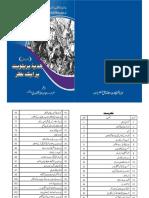Hadya Barilviat Par Aik Nazar ہدیۃ بریلویت پر ایک نظر