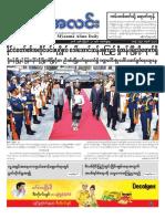 Myanma Alinn Daily_ 21 August 2016 Newpapers.pdf