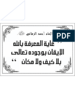 الامام احمد الرفاعي من اقطاب الصوفية