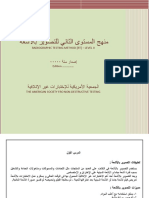 RT Level II Arabic