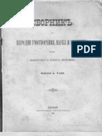 Сборникъ за Народни Умотворения, Наука и Книжнина (Книга VIII, София, 1892) - Марко Цепенков