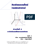 ความสัมพันธ์และฟังก์ชัน.pdf