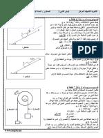 dev sm 1-11.pdf