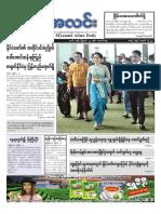 Myanma Alinn Daily_ 22 August 2016 Newpapers.pdf