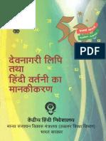 Devnagiri Lipi aur Hindi Vartani ka Maankikaran
