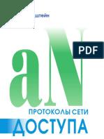 Протоколы Сети Доступа.