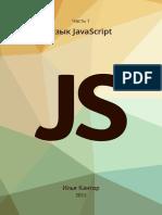 1. Язык JavaScript