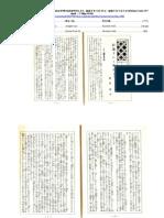 Tokyo Kabukiza Monthly Kabuki Review April May 1930 pg 60 A Past Story (Under a Lamp) Okamoto Kido 岡本綺堂