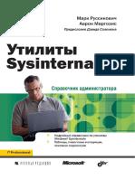 Utilityi Sysinternals Spravochnik Administratora