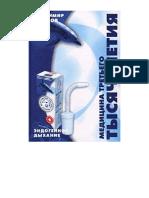 86456941-Frolov-V-Yendogennoe-Diyhanie-Medi-a6.pdf