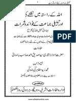 Allah Kay Rastay Main Nikalnay Walon Ki Ahmiat
