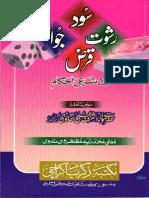 Sood Rishwat Juwa Qarz