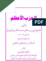 Al Hizbul Aazam