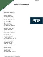 Bhaja Govindam -Bengali lyrics