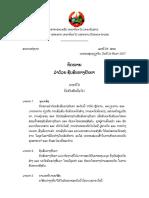 68. Law on IP 2007.pdf