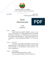 72. Law on Unions 2007.pdf