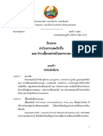 86. Law on HIV 2010.pdf