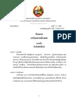 89. Law on Comment 2010.pdf