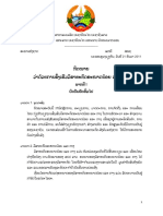 92. Lao on Promotion of small & Middle Business 21-12-2011.pdf