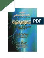 Fitna Inkar e Hadith - Perwaiziat (Version 2) by Sheikh Wali Hasan Tonki (r.a)