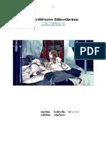 ลิขิตเหนือเขนย2.pdf