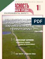 Environmental Safety №1-2006