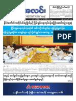 Myanma Alinn Daily_ 25 August 2016 Newpapers.pdf
