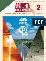 Environmental Safety №2-2006
